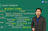 初级会计经济法基础高频考点:固定资产的税务处理