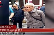 励志!91岁老人说一口流利英语,街头用英语向外国游客介绍西安