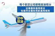川航一国际航班紧急备降深圳,《中国机长》精神再度上演!