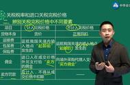 初级会计经济法基础高频考点:关税税率、进口关税完税价格