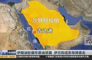 遭遇导弹袭击?伊朗一艘油轮发生爆炸致原油泄漏,现场浓烟滚滚