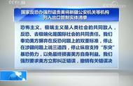 国家反恐办强烈谴责美将新疆公安机关等机构列入出口管制实体清单