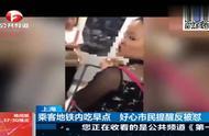 上海:乘客地铁内吃早点,好心市民提醒反被怼