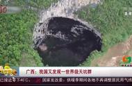 广西:我国又发现一世界级天坑群,天坑容积均在百万立方米以上