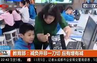 到底如何给孩子减负?教育部:减负并非一刀切,应有增有减!