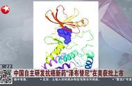 """改写尴尬历史!中国自主研发抗癌新药""""泽布替尼""""在美获批上市"""