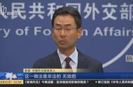 """中国外交部:坚决反对印度将中国领土划入所谓""""直辖区"""""""