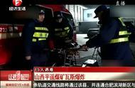 山西平遥煤矿发生瓦斯爆炸事故,15人遇难