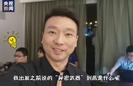 快来追更!康辉揭晓vlog里的秘密武器,一起来看!