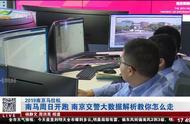 2019南京马拉松 南马周日开跑 南京交警大数据解析教你怎么走