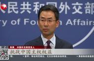 """强烈不满!耿爽:坚决反对印度将中国领土划入所谓""""直辖区"""""""