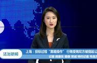 """上海:投标过程""""黑箱操作"""",行贿受贿双方被提起公诉"""