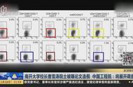 南开大学校长曹雪涛院士被曝论文造假,他被质疑的论文超过40篇