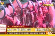 猪肉价格将逐渐趋稳!全国16个省市猪肉价格,连续两周环比下跌