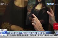 法国巴黎将拍卖《蒙娜丽莎》复制品,画作创作于17世纪,成交价可观