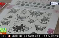 儿童纹身贴,能随便贴吗?记者小测试:纹身贴 贴上容易清洗难