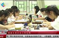 """教育部回应浙江""""减负征求意见稿""""争议:减负并非一刀切!"""