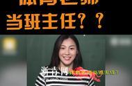 体育老师能不能当班主任?杭州一女体育老师当班主任遭家长质疑
