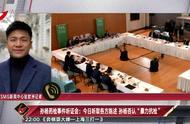 """孙杨药检事件听证会:今日听取各方陈述 孙杨否认""""暴力抗检"""""""