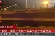 无锡高架桥侧翻,被压空车车主获赔7万:车子严重变形,只剩车尾部