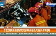 江苏无锡高架侧翻致3死2伤 事故原因初步分析为车辆超载