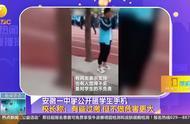 安徽一中学公开砸学生手机,校长称:有些过激,但不做危害更大