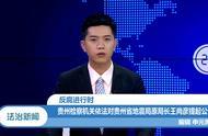 反腐进行时:贵州省地震局原局长王尚彦被提起公诉