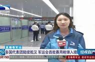 多国代表团陆续抵汉,军运会首批枪弹入境,共15支比赛用枪!