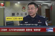 """江苏徐州:儿子不写作业妈妈报警 民警秒变""""教育专家"""""""