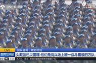 头戴蓝色贝雷帽,他们是阅兵场上唯一战斗着装的方队!