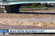 """强台风""""海贝思""""在日本造成33人死亡,19人失踪!"""