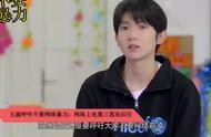 王源呼吁不要网络暴力 伤害真的太大了