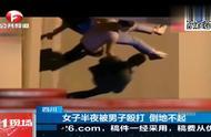 一女子深夜在街头遭男子殴打失声惨叫,警方:双方系情侣关系