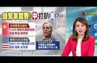 台湾主播-弯道超车!中国的5G技术已经慢慢超过美国!