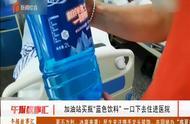 """男子在加油站买了瓶""""蓝色饮料"""",喝了一口却住进了医院"""