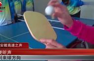 看不见一样能打!盲童听声辨位打乒乓球