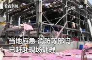 又出事!广西玉林一化工厂爆炸,现场一片狼藉,目前已有4人死亡
