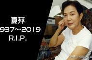 81岁TVB资深演员夏萍于近日离世,晚年生活凄凉无人照顾