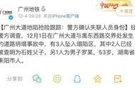 追踪 | 广州地陷3名失联人员身份全部确认!