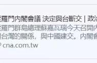 """所罗门群岛已正式决定与台湾""""断交"""",与中国大陆建交"""