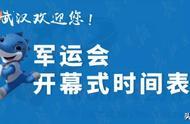 """军运会开幕式时间定了!真人版""""清明上河图""""太震撼节目抢鲜看"""