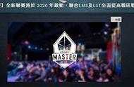 LOL:LMS赛区成历史,2020年LMS将与东南亚LST合并成立新赛区