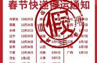 春节快递停发时间表是假的 快递企业辟谣:全年无休