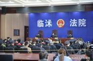 【权威发布】又一起!临沭县检察院依法提起公诉的恶势力犯罪集团案开庭审理