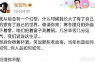 张若昀秒删微博,道出了多少家庭的真相:你在等感谢,我在等道歉