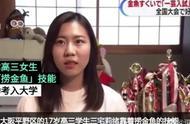 捞金鱼也能上大学?日本一高三女生靠捞金鱼,成功进入关西外大学