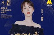 杨紫回应现身美容医院,粉丝观众表示并不在意,那是谁在嘲讽呢?