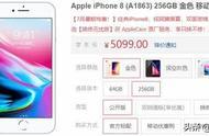 iPhone11发布后,6大老款iPhone会跌到多少?