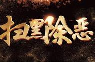 江西宜丰县 人民检察院依法对以楼某章为首的恶势力团伙提起公诉