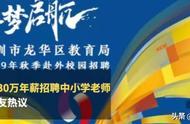 深圳30萬年薪聘中小學老師火爆
